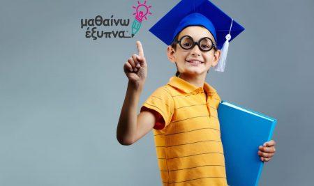 Έναρξη Πιλοτικής εφαρμογής της μεθόδου εκπαίδευσης «Μαθαίνω έξυπνα» στον Κύκλο Μάθησης